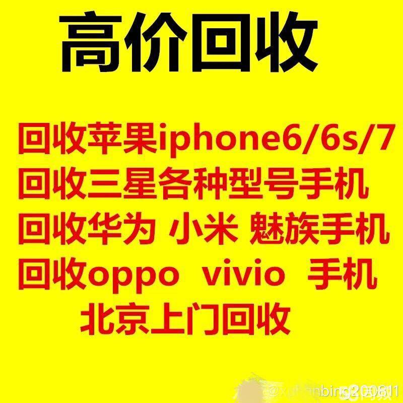 回收苹果ipad iPhone OPPO vivo